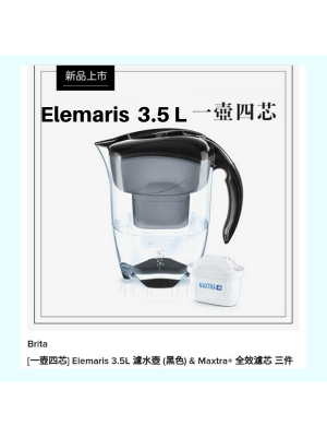Brita - Elemaris 3.5L 濾水壺 (黑色)  [1壺4芯]   優惠裝